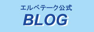 エルベテーク 公式ブログ
