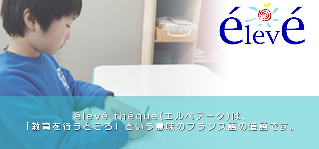 élevé théque(エルベテーク)は、「教育を行うところ」という意味のフランス語の造語です。